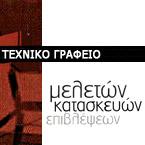 ΓΕΩΡΓΙΟΣ ΛΑΖΑΡΟΠΟΥΛΟΣ - ΔΗΜΗΤΡΑ ΚΑΡΑΝΤΑΣΗ & ΣΥΝΕΡΓΑΤΕΣ ΜΗΧΑΝΙΚΟΙ