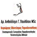 Dr ΑΝΘΟΔΕΣΜΗ Γ. ΠΑΥΛΑΤΟΥ MSc
