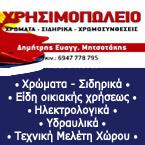 ΧΡΗΣΙΜΟΠΩΛΕΙΟ