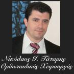 ΝΙΚΟΛΑΟΣ Ι. ΤΑΤΑΡΗΣ M.D. ΟΡΘΟΠΑΙΔΙΚΟΣ - ΧΕΙΡΟΥΡΓΟΣ - ΑΘΛΗΤΙΑΤΡΟΣ