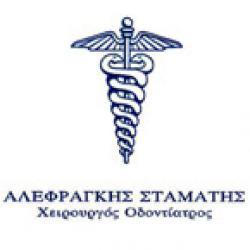 ΑΛΕΦΡΑΓΚΗΣ ΣΤΑΜΑΤΙΟΣ