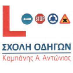 KAMPANIS DRIVE - ΚΑΜΠΑΝΗΣ ΑΝΤΩΝΗΣ