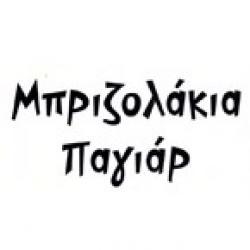 ΜΠΡΙΖΟΛΑΚΙΑ ΠΑΓΙΑΡ