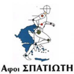 ΑΦΟΙ ΣΠΑΤΙΩΤΗ - SPATIOTIS