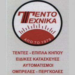 ΤΕΝΤΟΤΕΧΝΙΚΑ - ΒΑΣΙΛΗΣ ΚΟΤΙΝΑΣ ΑΠΟ ΤΟ 1979