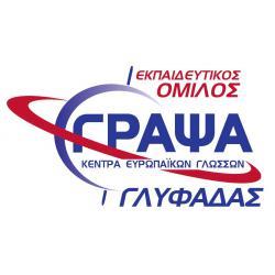ΕΚΠΑΙΔΕΥΤΙΚΟΣ ΟΜΙΛΟΣ ΓΡΑΨΑ - ΓΛΥΦΑΔΑ