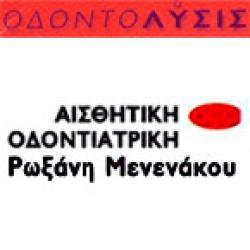 ΟΔΟΝΤΟΛΥΣΙΣ