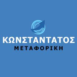 ΚΩΝΣΤΑΝΤΑΤΟΣ ΜΕΤΑΦΟΡΙΚΗ