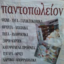 ΠΑΝΤΟΠΩΛΕΙΟ - ΧΡΥΣΟΣ ΔΗΜΗΤΡΙΟΣ