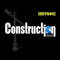 CONSTRUCTION SIGNS ΕΠΙΓΡΑΦΕΣ
