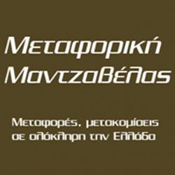 ΜΕΤΑΦΟΡΙΚΗ ΜΑΝΤΖΑΒΕΛΑΣ
